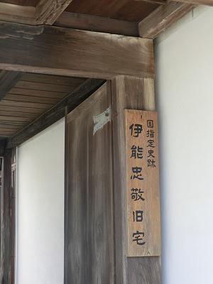 CIMG2571忠敬の家.jpg