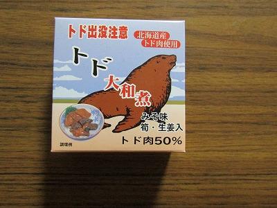 トドの缶詰.jpg