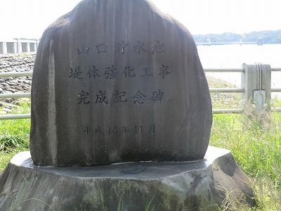 強化工事記念碑.jpg